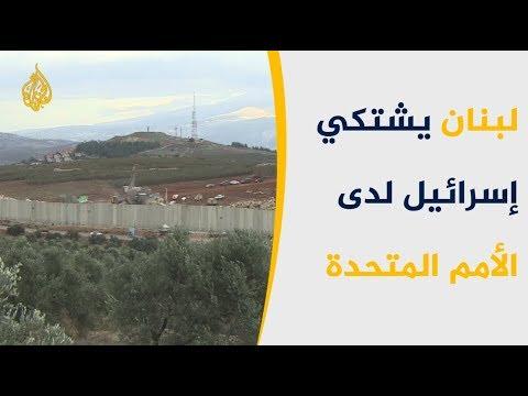 إثر حشد نتنياهو للسفراء.. لبنان يشكو إسرائيل للأمم المتحدة  - 17:55-2018 / 12 / 7