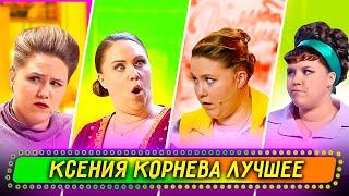 Сборник Лучших Номеров Ксении Корневой - Уральские Пельмени