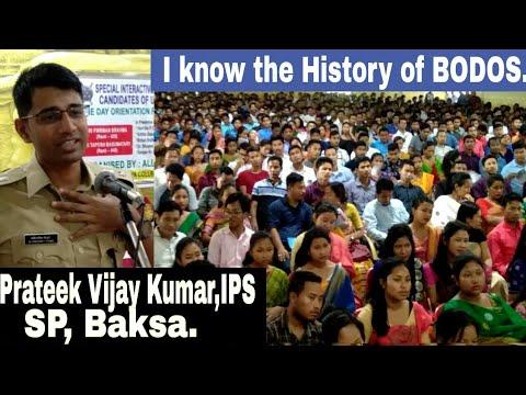 I Know The History Of BODOS.  Prateek Vijay Kumar, IPS, SP, Baksa.