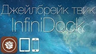 Как добавлять в Док iOS 7 больше иконок и папок с твиком Infinidock