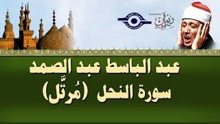 الشيخ عبد الباسط - سورة النحل (مرتل)