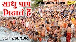 महाकुम्भ स्पेशल भजन : साधु पाप मिटाते है | पवन नागर | Mahakumbh Prayagraj Bhajan