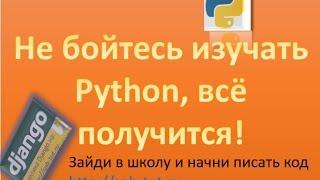 Не бойтесь изучать Python. Всё получится.