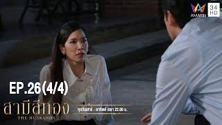 สามีสีทอง | EP.26 (4/4)  | 6 ต.ค.62 | Amarin TVHD34