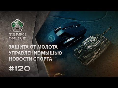 ТАНКИ ОНЛАЙН Видеоблог №120 - видео онлайн