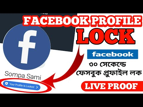 Download How To Lock Facebook Profile For Extra Security 2019