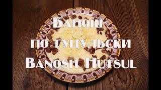 Банош по Гуцульски рецепт Hutsul banosh