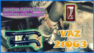 вАЗ-21063  Замена патрубков системы охлаждения