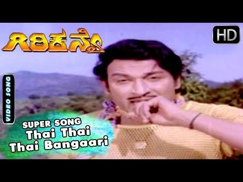 Dr.Rajkumar Kannada Old Songs | Thai Thai Thai Bangaari Kannada Song | Giri Kanye  Kannada Movie