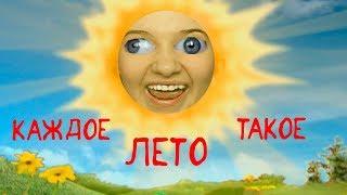Каждое Лето Такое
