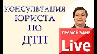 видео Адвокат по ДТП