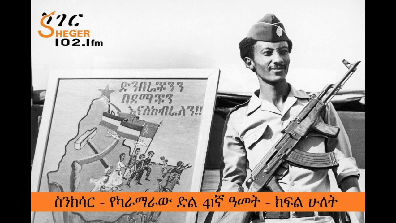 Ethiopia Sheger Fm Sinkisar - Karamara  Part Two ካራማራ - ስንክሳር ክፍል ፪(2)