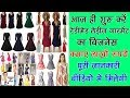 Start Readymade Garments Business in Low Investment and Earn Good Profit - कम लागत ज्यादा कमाई