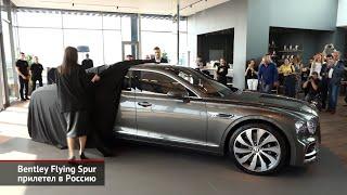 Bentley Flying Spur прилетел в Россию на платформе Панамеры | Новости с колёс №515