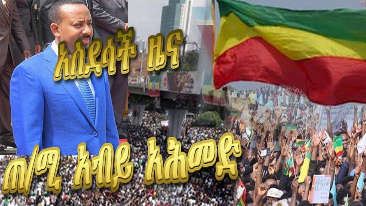 አስደሳች ዜና ጠ/ሚ አብይ አሕመድ VOA Amharic today August 22 2018