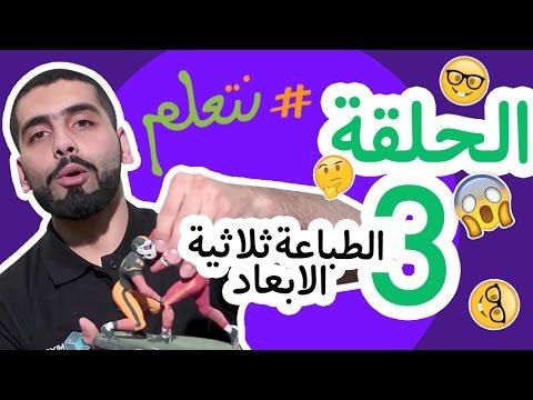 #نتعلم الطباعة ثلاثية الابعاد ح3 3D Printing Episode3