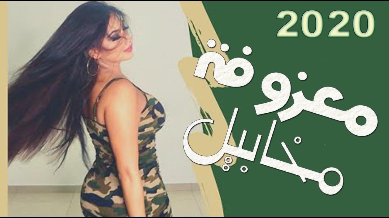 ردح ومعزوفة مخايبل _ ايقاع يركص الشايب ( حصريا ) 2020 || احدث الحفلات العراقية