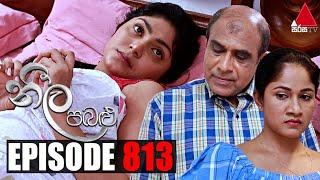 Neela Pabalu (නීල පබළු)   Episode 813   16th August 2021   Sirasa TV Thumbnail