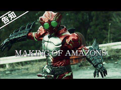 仮面ライダーアマゾンズ 東映 CM スチル画像。CM動画を再生できます。