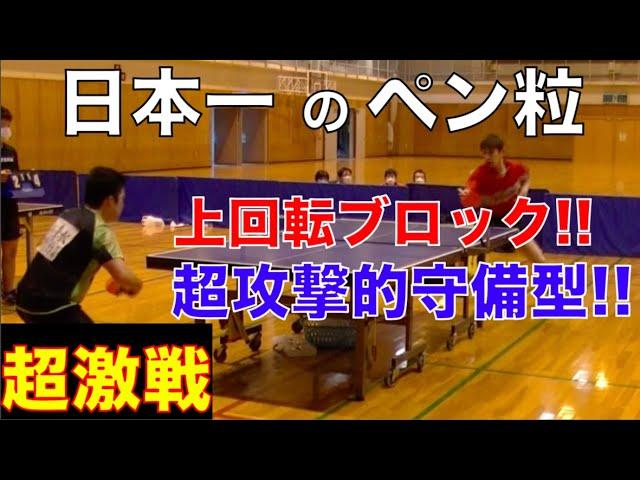 卓球!! 【日本一のペン粒】日本最強のペン粒!! 田辺さんと準決勝で大激戦!!