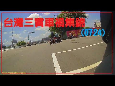 台灣三寶車禍集錦(0724)