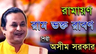 অসীম সরকার কবিগান ,রামায়ণ - রাম ভক্ত  রাবণ । Asim Sarkar - Ramayan Ram Bhakta Raban