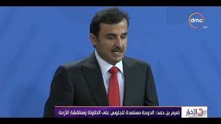 الأخبار - تميم بن حمد : الدوحة مستعدة للجلوس علي الطاولة و مناقشة الأزمة