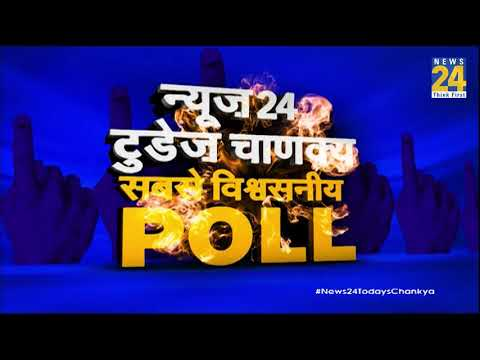News24 todays चाणक्य Exit Poll 5:30 बजे से देखें YouTube live