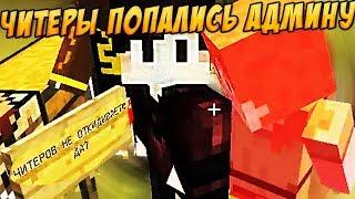 АНТИ ЧИТЕР ШОУ - ВКЛЮЧИЛ FLY У АДМИНА НА ГЛАЗАХ