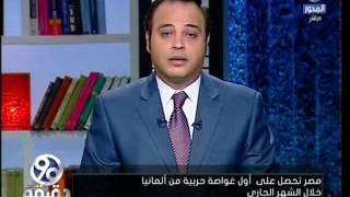 بالفيديو.. مصر تحصل على أول غواصة حربية من ألمانيا الشهر الجاري