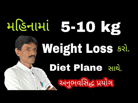 મહિનામાં 5-10 Kg Weight Loss કરો. || Manhar.D.Patel Official