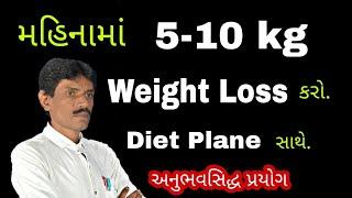 મહિનામાં 5-10 Kg Weight Loss કરો. || Man…