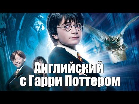 """Английский по фильму """"Гарри Поттер и философский камень"""", Pre-intermediate"""
