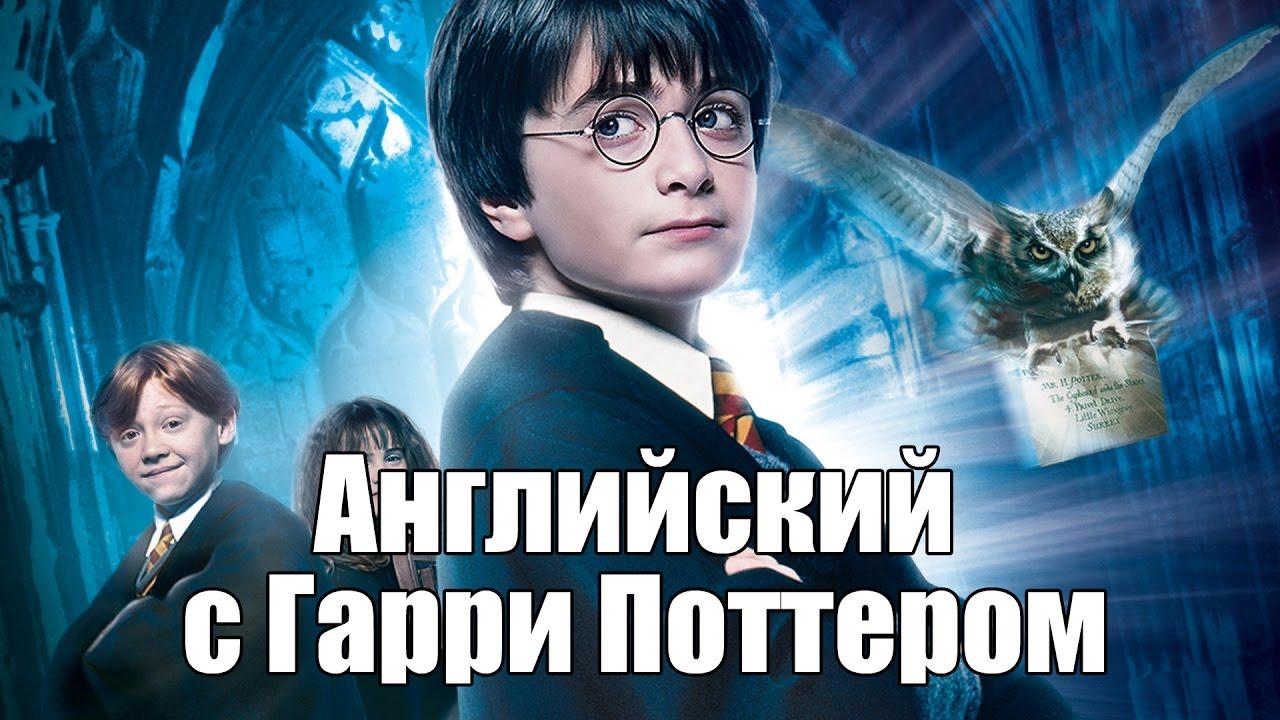Гарри Поттер с Английскими Субтитрами на Английском