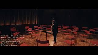 須川展也『バッハ・シークェンス(Bach Sequence)』から - ガヴォット・エン・ロンドー