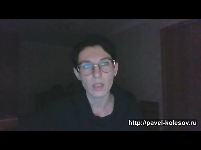 Павел Колесов тренинг Школа Психотипирования Модуль 2  Инесса Марченко