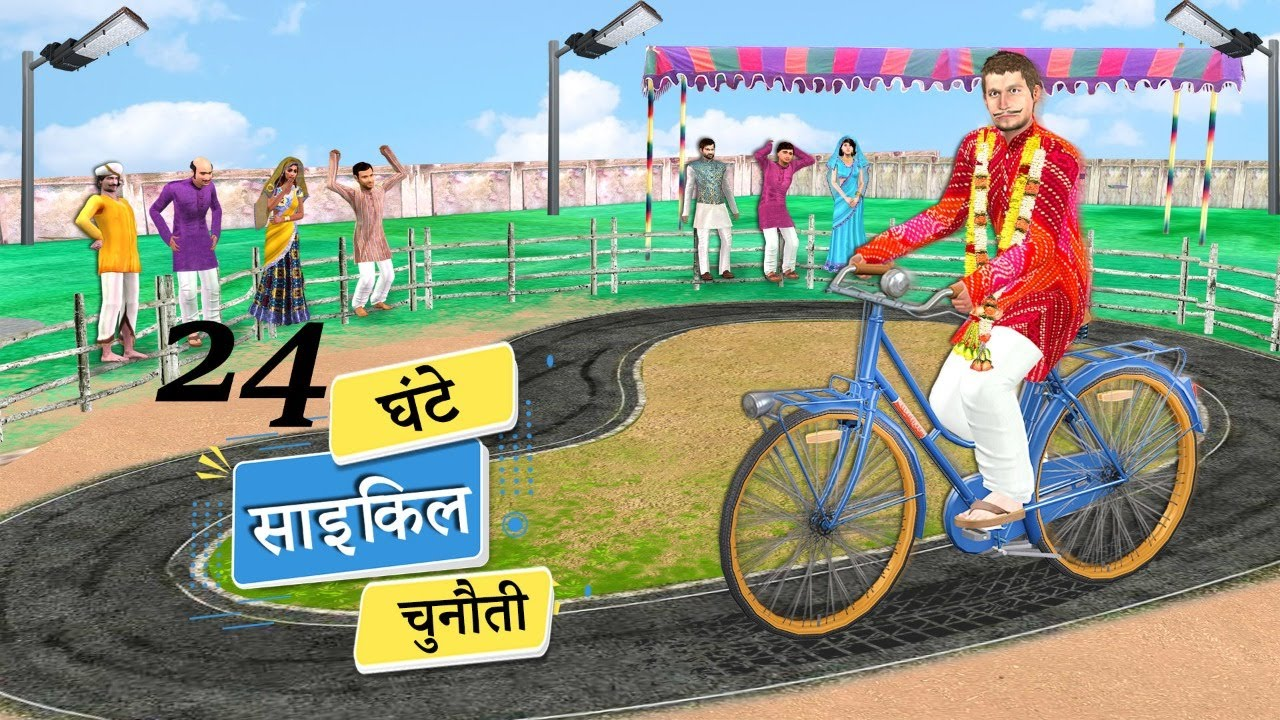 24 घंटे साइकिल चुनौती 24 Hours Bicycle Challenge Comedy Video हिंदी कहानियां Hindi Kahaniya Comedy