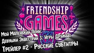 Мой Маленький Пони: Девушки Эквестрии 3: Игры Дружбы - Трейлер #2 - Русские субтитры