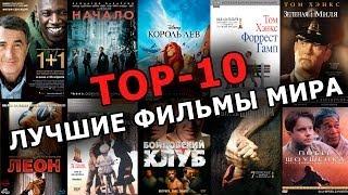 TOP-10 ЛУЧШИЕ ФИЛЬМЫ МИРА [CAMvsMAN]