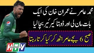 Fast Bowler is Working on Imran Khan's Advice For Taking Wickets