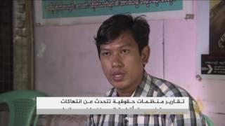 تقارير حقوقية: انتهاكات جسيمة بحق أقلية الروهينغا