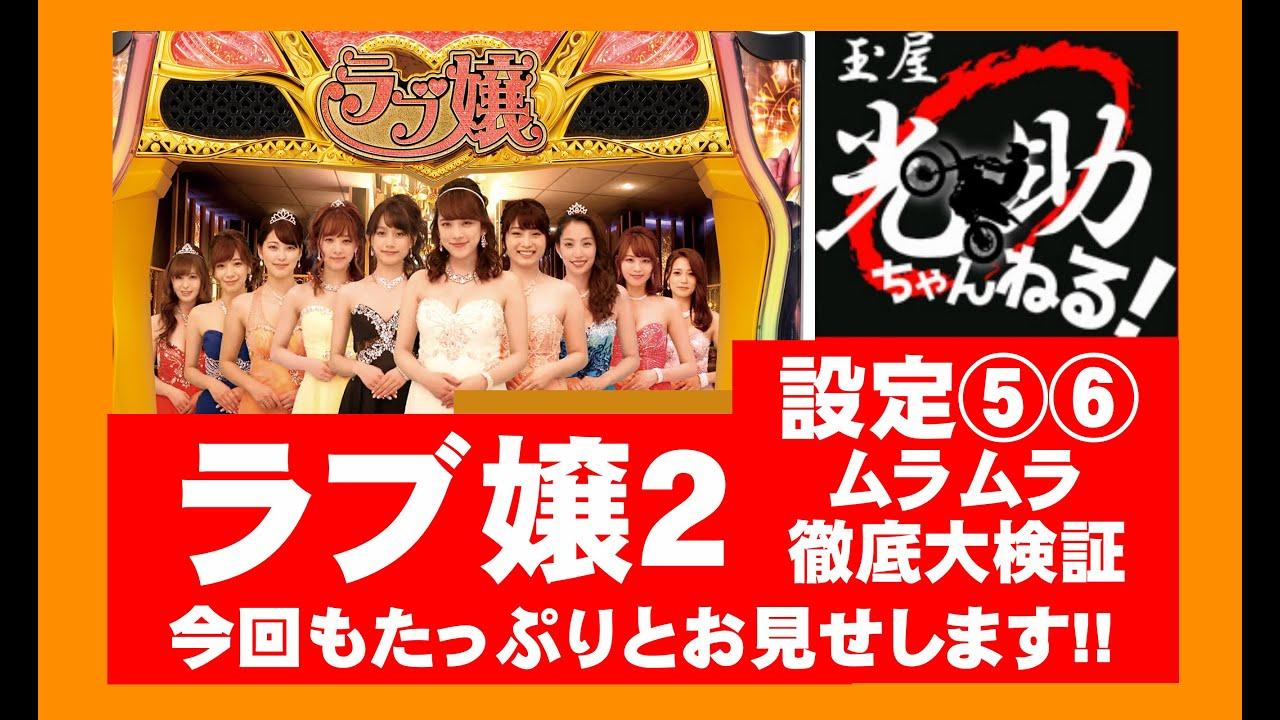 嬢 動画 ラブ 2