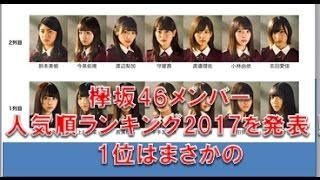 欅坂46メンバー人気順ランキング2017を発表!1位はまさかのw デビュー...