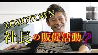 前澤友作 若手女優との密会報道はZOZOTOWN社長自ら意図的にスクープされたのでは。 前澤友作 動画 9