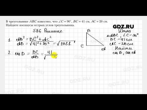 № 586 - Геометрия 8 класс Мерзляк