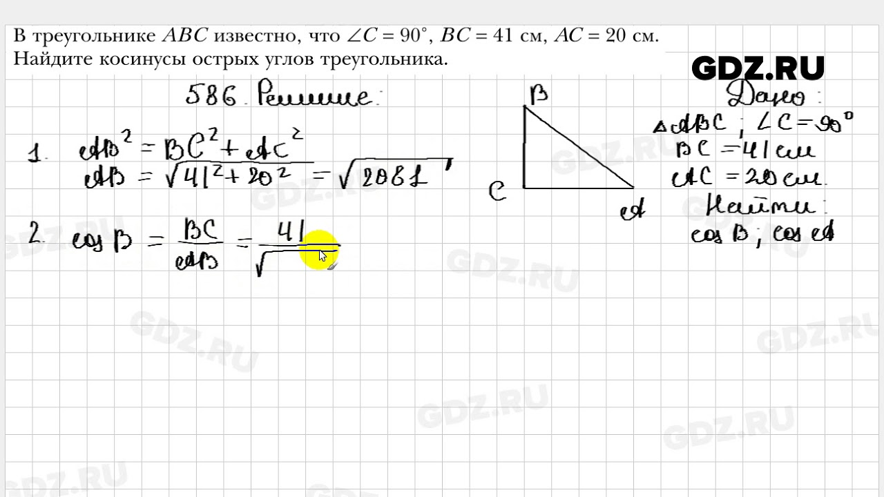 Решение задачи 586 решения задач матем 4 класс