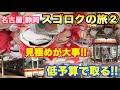 【クレーンゲーム】#292【名古屋静岡スゴロクの旅】#2 見極めが大事!! 低予算で取る!! UFOキャッチャー 攻略