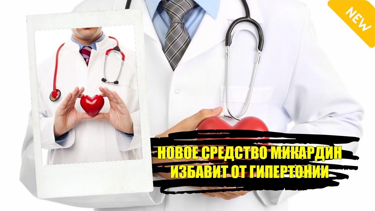 Какие таблетки повышают давление у человека - список ...
