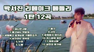 박서진 리메이크 메들리1탄 12곡  연속듣기(사진편집영상)