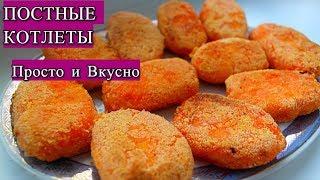 ПОСТНЫЕ КОТЛЕТЫ из моркови БЕЗ ЯИЦ и МУКИ  Рецепты в пост